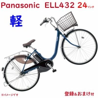 パナソニック ビビ・L・24 BE-ELL432V2 ファインブルー 24インチ 12A 2020年モデル 電動アシスト自転車