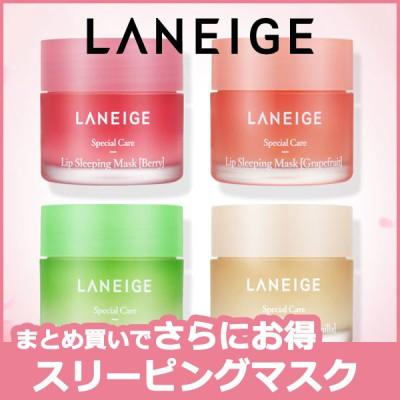 [LANEIGE/ラネージュ]  まとめ買いでお安くなる リップスリーピングマスク/ベリー/アップルライム/Lip Sleeping Mask/Berry・Apple Lime/韓国コスメ