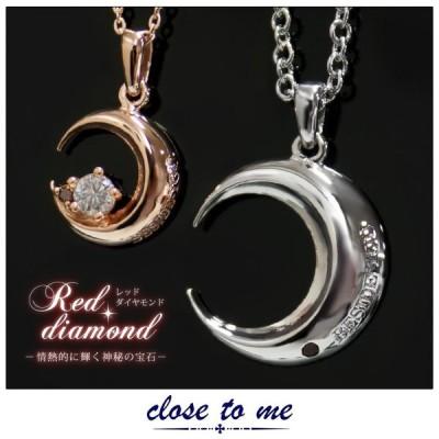 ペアネックレス クロストゥーミー close to me レッド ダイヤモンド シルバー アクセサリー カップル ペア ペンダント SN13-207S