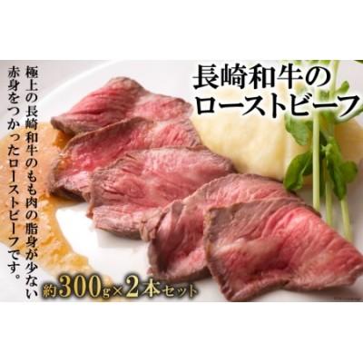 長崎和牛のローストビーフ(約300グラム×2本セット)