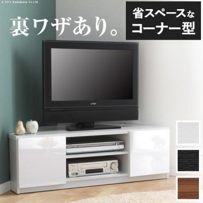 テレビ台 ローボード 背面収納 コーナー TVボード 〔ロビン コーナー〕 テレビボード