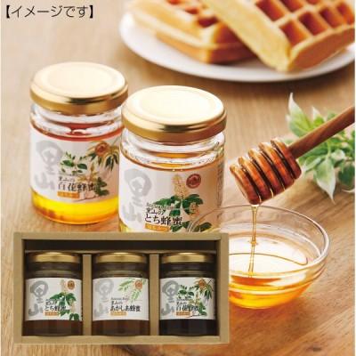 山田養蜂場 国産蜂蜜3本セット(ハニースプーン付)  山田養蜂場 内祝 贈り物 引き出物 プレゼント