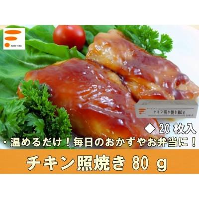 【チキン照焼き80g 20枚入/箱】 肉惣菜 業務用 冷凍食品