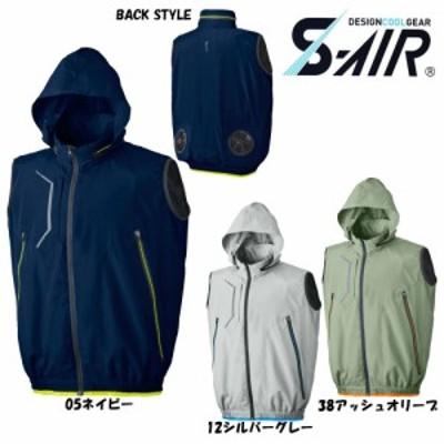S-AIR スポーツフードベスト(服地のみ) S~3L 空調服 吸汗速乾