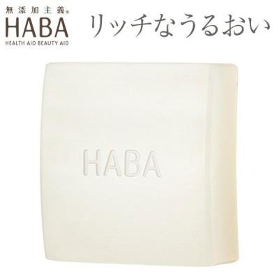 クレンジング 洗顔料 ハーバー スクワフェイシャルソープ カラー