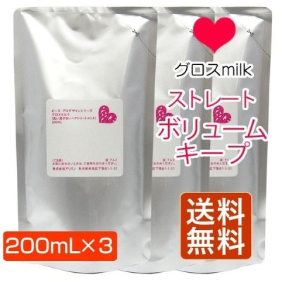 アリミノ ピース PEACE グロス ミルク ホワイト 200mL(詰替)×3個入り