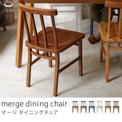ダイニングチェア 無垢材 木製 SIEVE merge dining chair 送料無料