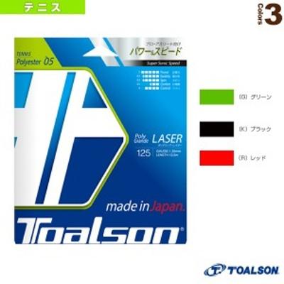 [トアルソン テニス ストリング(単張)]ポリグランデ・レイザー125/POLY GRANDE LASER125(7452510)ガット(ポリエステル)