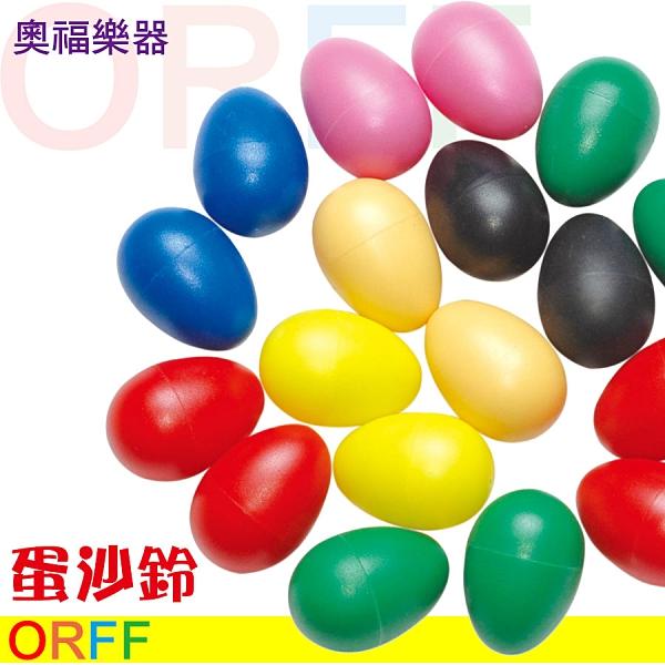 小叮噹的店- 蛋沙鈴/沙蛋 奧福樂器 ORFF 020 兒童樂器