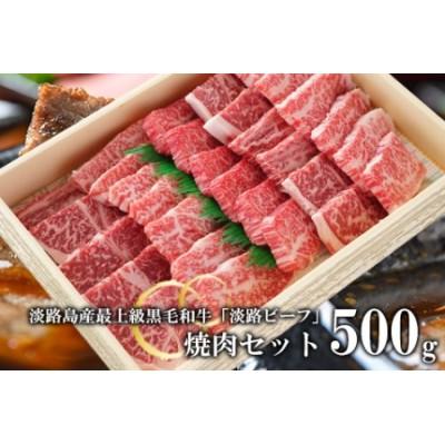at04024 【淡路ビーフ】焼肉セット500g