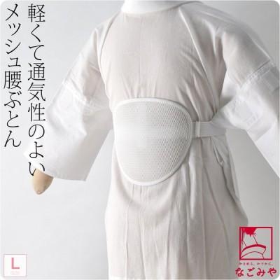 つきはじめ市 着物 補正具 日本製 コーリン メッシュ腰ぶとん L 白 補整パッド 腰 ウエスト用 大人 レディース 女性