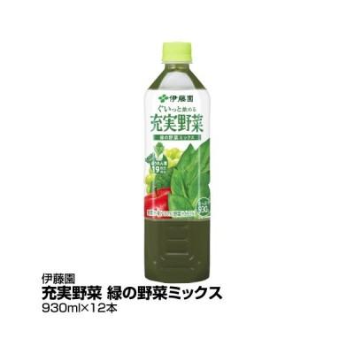 野菜ジュース 伊藤園 充実野菜 緑の野菜ミックス 930ml×12本_4901085611319_74