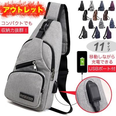 数量限定【アウトレット】ボディバッグ USBポート付き メンズ ワンショルダー サコッシュ バック カバン 鞄 レディース xpA909
