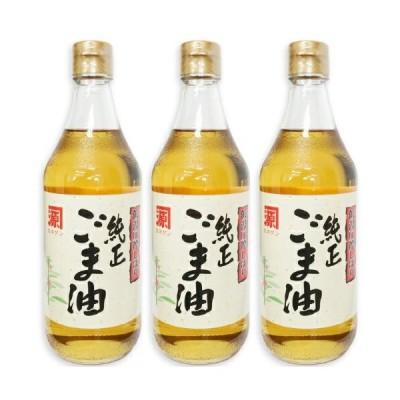カネゲン 低温圧搾しぼり胡麻油 淡口 450g × 3本 平田産業
