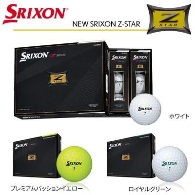SRIXON スリクソン Z-STAR ゴルフボール 1ダース【12球】ダンロップ 2021 日本正規品