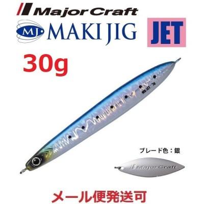 メジャークラフト マキジグ ジェット 30g 15 ケイムライワシ 190358