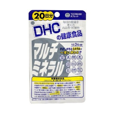 DHCマルチミネラル20日分(60粒) サプリメント DHCの健康食品
