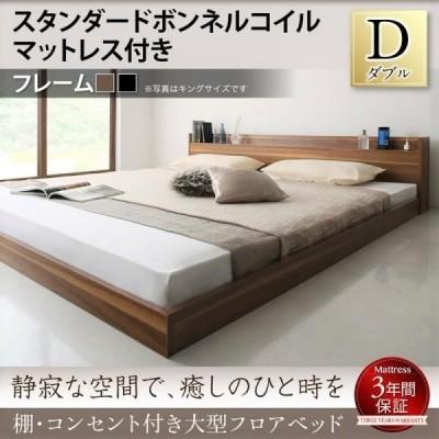 ベッド ダブル 大型フロアベッド スタンダードボンネルコイル