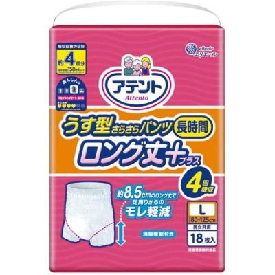 大王製紙 アテント うす型さらさらパンツ 長時間ロング丈プラス 4回吸収 L 男女共用 18枚