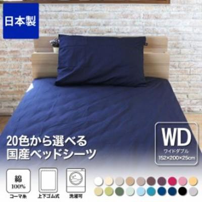 ボックスシーツ ワイドダブル 綿100%生地使用!20色から選べる布団カバー ベッドシーツ 152×200×25cm