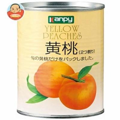 送料無料  カンピー 黄桃2つ割り 410g缶×24個入