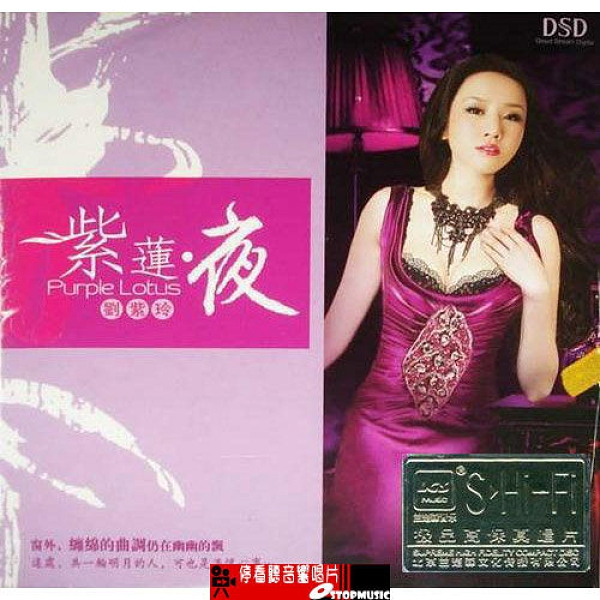【停看聽音響唱片】【CD】 劉紫玲 - 紫蓮·夜