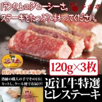 牛肉 近江牛 特選 ヒレ ステーキ 120g×3枚入り お肉ギフト のしOK お中元 ギフト