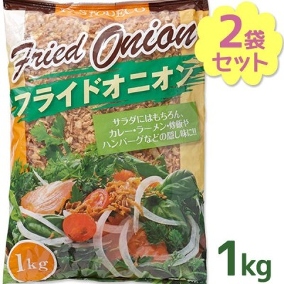 パストデコ フライドオニオン 業務用 1kg×2個セット トッピング 揚げ玉ねぎ サラダ スープ 大容量 トマトコーポレーション