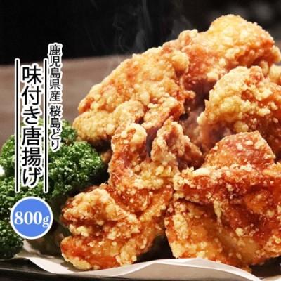 AA-297 ビッグサイズ 唐揚げ 鹿児島県産 味付け 桜島どり 鶏肉 (800g) しょうゆ味 からあげ 粉付 鶏モモ肉 枕崎市