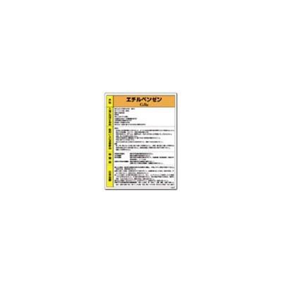 ユニット 特定化学物質標識 エチルベンゼン 815−28 1枚 (メーカー直送)