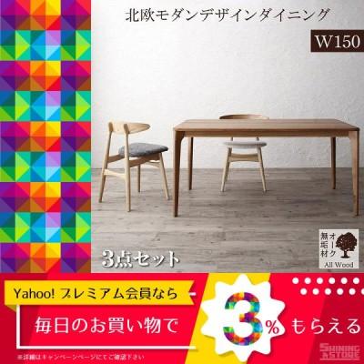 ダイニングテーブルセット 2人用 天然木オーク無垢材テーブル北欧モダンデザインダイニング 3点セット テーブル+チェア2脚 W150 5000447647