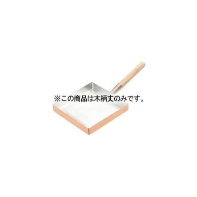 玉子焼 東15cm・関西型10.5〜13.5cm・薄焼15cm用 木柄【 鍋全般 】