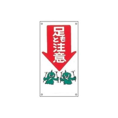 日本緑十字社 イラスト標識 「足もと注意」 M-8 098008 1枚