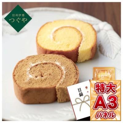 信州たまごを使ったたまごロールケーキ(プレーン) 引換券 A3パネル