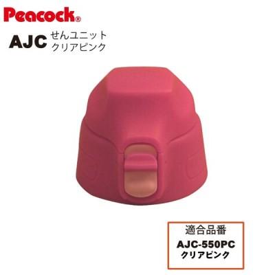 ピーコック水筒部品 ストレートドリンク用 AJCせんユニット クリアピンク AJC-550用 パッキン付 送料無料