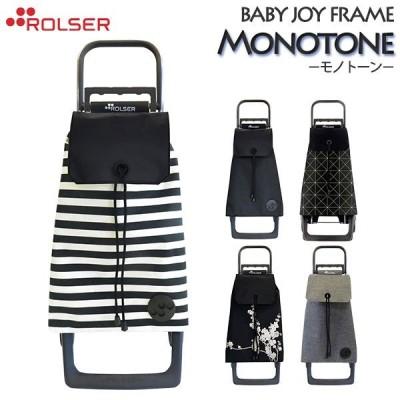 (正規品/スペイン)ROLSER(ロルサー)社製カート JOY モノトーン RS-100J