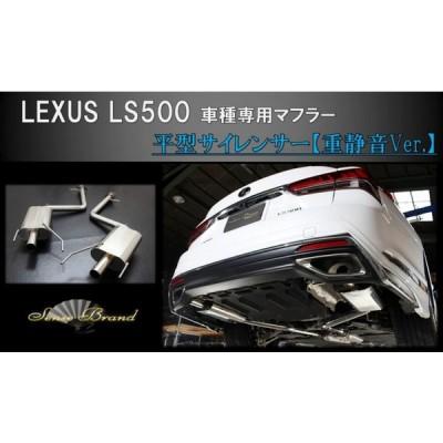 LS500 VXFA50 重静音サイレンサー付 リアピースマフラー センスブランド