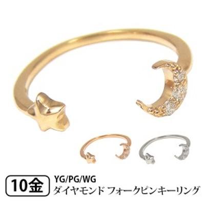 ダイヤモンド フォーク ピンキーリング ムーン&スター K10YG/PG/WG 【送料無料】