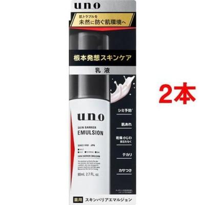 ウーノ 薬用スキンバリアエマルジョン (80ml*2本セット)