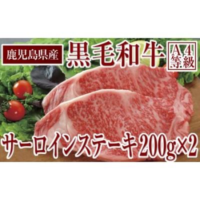 B2-2210/黒毛和牛A4サーロインステーキ200g×2