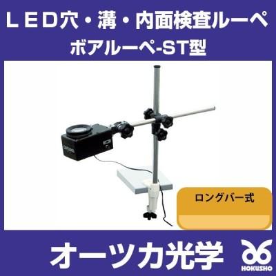 オーツカ光学 LED穴・溝・内面検査ルーペ ボアルーペ-ST型(ロングバー式) BORE-ST
