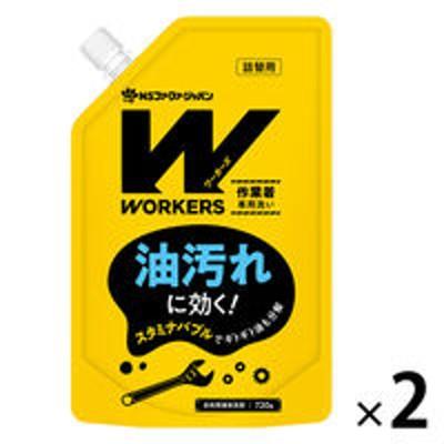 NSファーファ・ジャパンWORKERS(ワーカーズ) 作業着液体洗剤 詰め替え 720g 1セット(2個入) 衣料用洗剤 NSファーファ・ジャパン