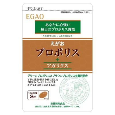 えがおのプロポリス 【1袋】(1袋/62粒入り 約1ヵ月分) アガリクス 栄養補助食品