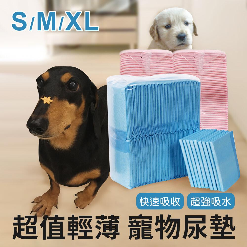 joeki寵物尿布墊 輕薄款1.2公斤 吸水升級版 狗尿墊 寵物尿布 裸包 尿墊cw002
