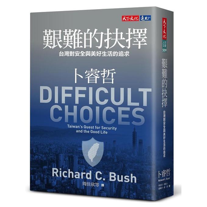 艱難的抉擇: 台灣對安全與美好生活的追求/卜睿哲 eslite誠品