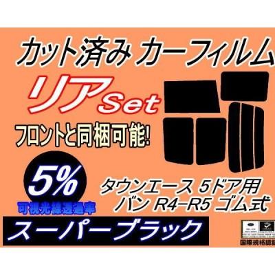 リア (b) タウンエース 5D バン R4/R5 ゴム式 (5%) カット済み カーフィルム KR41V 42V 52V CR41V 42V 51 52 トヨタ