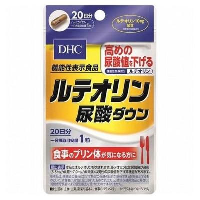 DHC ルテオリン尿酸ダウン 20日分 20粒入