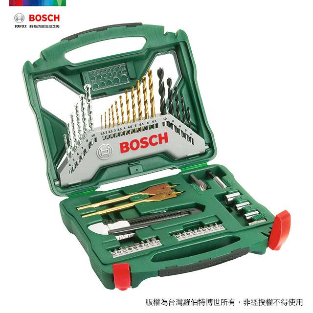 BOSCH 50pcs X-line套裝