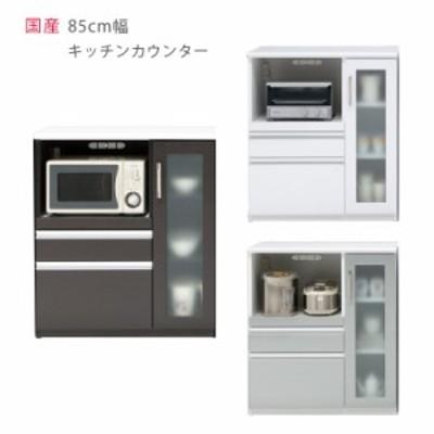 キッチン収納 キッチンカウンター レンジボード レンジ台 食器棚 激安 完成品 キッチンボード 白 ブラウン シルバー 幅85cm 国産