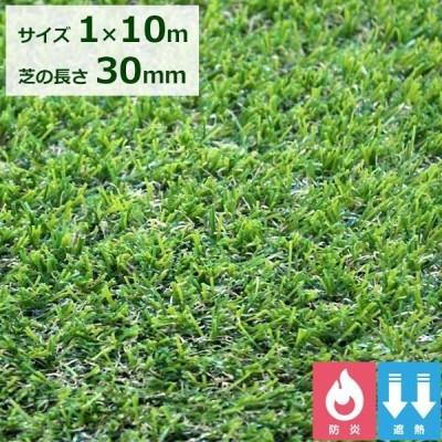 クローバーターフ レギュラータイプ 人工芝:30mm 1m×10m CTR30 リアル 芝生 ロール グリーン